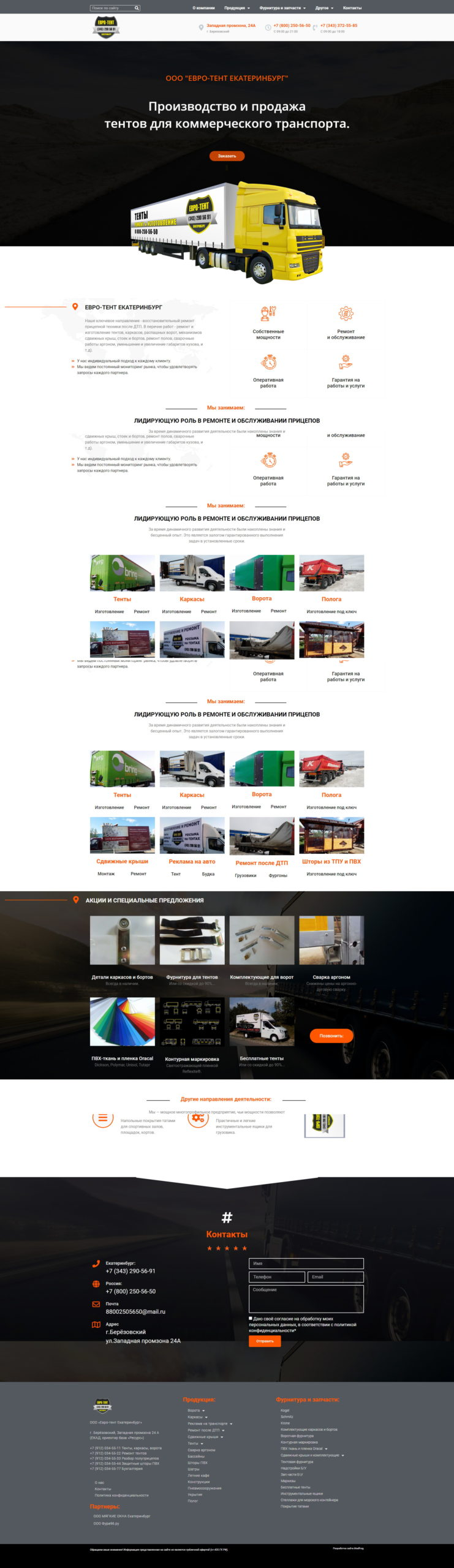редизайн сайта евро-тент екатеринбург