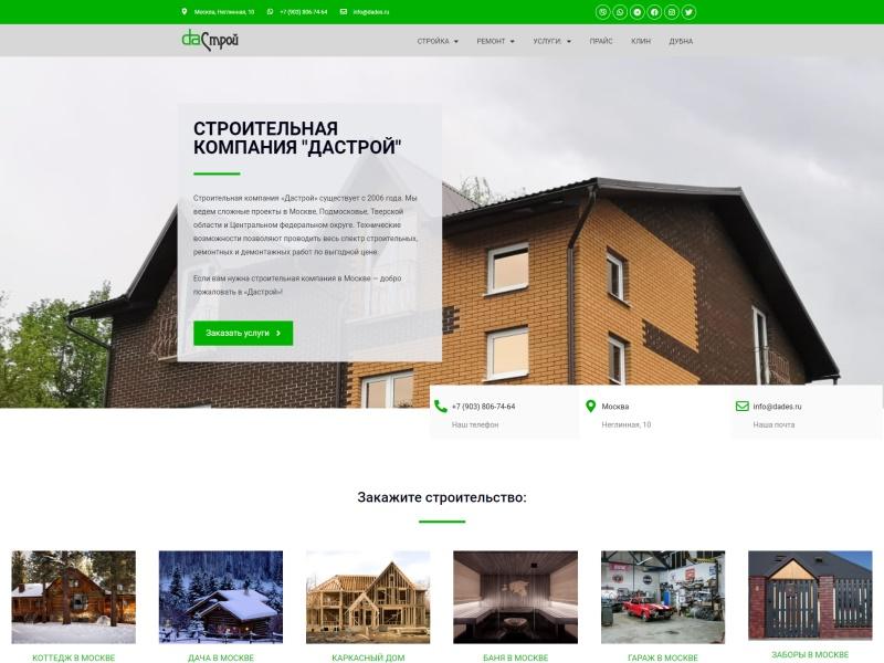 Завершен редизайн сайта компании «Дастрой» (город Кимры)