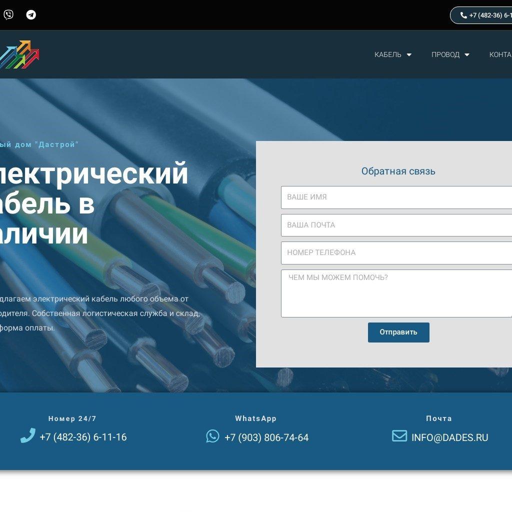 разработка сайта электрический кабель.рф