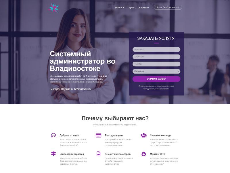 Сисадмин25 - разработка сайта на wordpress